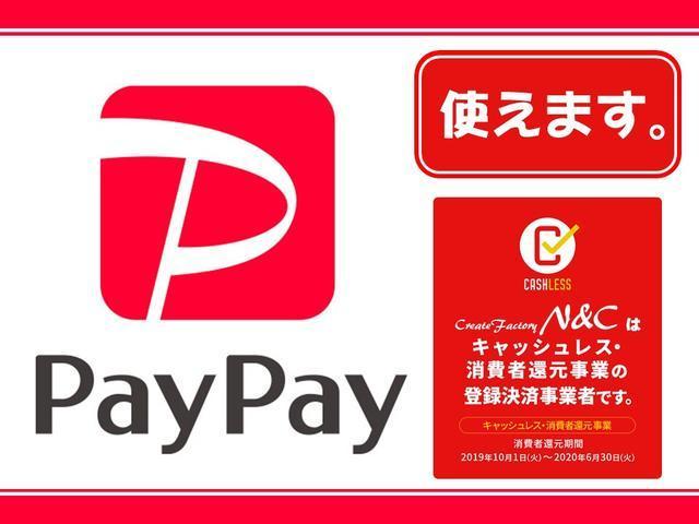 PayPayでのお支払いも可能です!今話題のキャッシュレス決済対応店ですので是非ご利用ください!