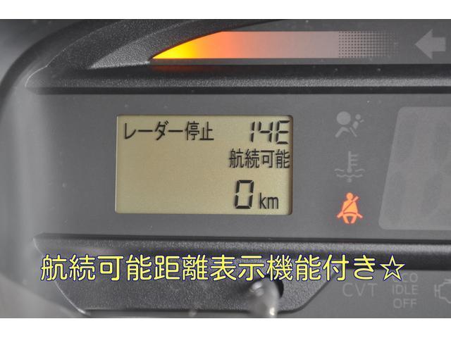 航続可能距離表示機能付き☆現在のガソリン残量であとどれ位走行できるか一目で確認できるので安心です♪