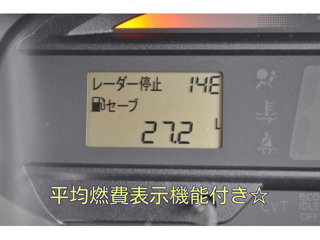 平均燃費表示機能付き☆エコな運転を心掛けましょう♪