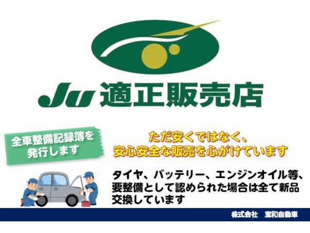 当店はJU適正販売店の認定を受けているお店です。中古自動車販売士が在籍し、数多くの法令やルールを正しく理解していることはもちろん、徹底したお客様目線での対応に関する教育研修を受ける事で認定されています