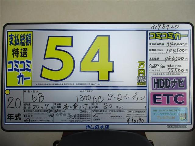 S Qバージョン HDDナビ ETC アルミ スマートキー(12枚目)