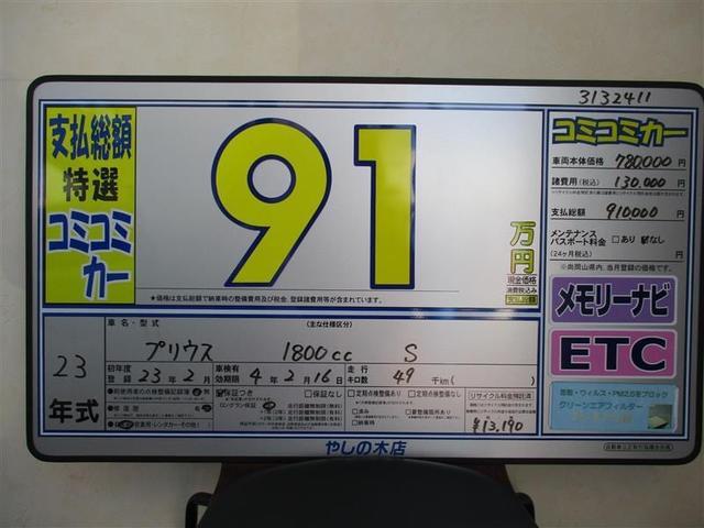 岡山県内での販売の価格です。登録諸費用などもコミコミです!