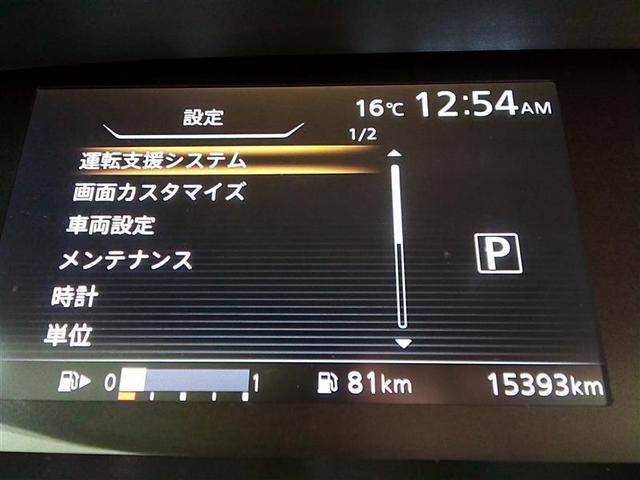 ハイウェイスター Vセレクション フルセグ メモリーナビ DVD再生 Bluetooth ミュージックプレイヤー接続可 バックカメラ 衝突被害軽減システム ETC ドラレコ 両側電動スライド LEDヘッドランプ 8人乗り 3列シート(12枚目)