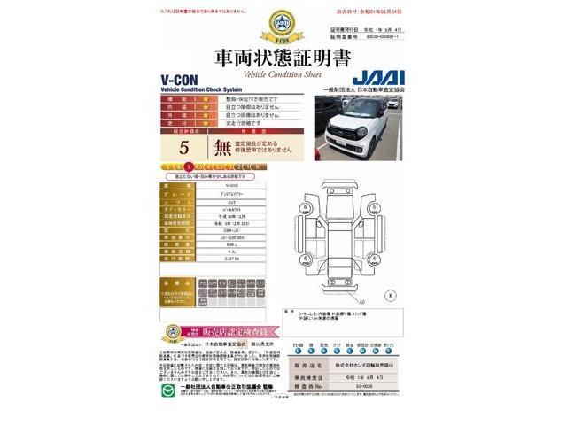 クルマに安心と信頼を。 日本自動車査定協会発行「車両状態証明書」付き。 協会の定める規定に基づき、修復暦の有無、外装、内装、機能や走行距離などを的確かつ厳正にチェックし、発行した証明書です。