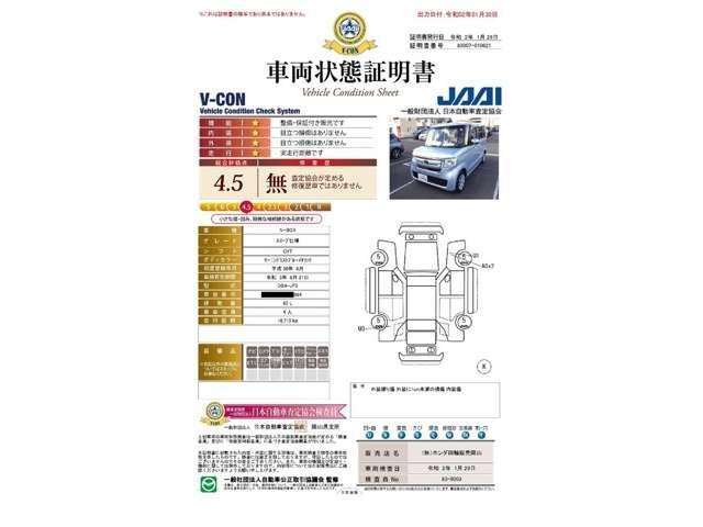 660 G スロープ L ホンダセンシング 車いす専用装備装(4枚目)