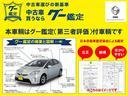 さらに展示前には自社チェックだけでなく全車グー鑑定(日本自動車鑑定協会)の二重チェックを実施し、外装、内装の状態、整備状態、事故歴(修復歴)等、全て公開しています。