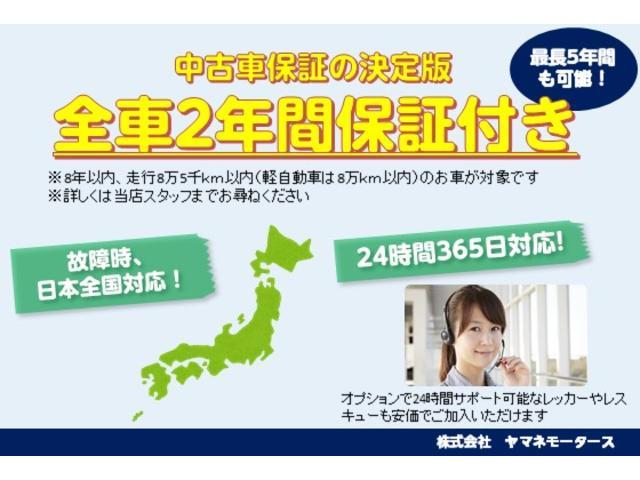 ◆日本全国対応、2年間&走行無制限のスーパーロング保証付き! 全国10,000ヶ所の工場ネットワークで対応いたしますのでご安心ください♪◆