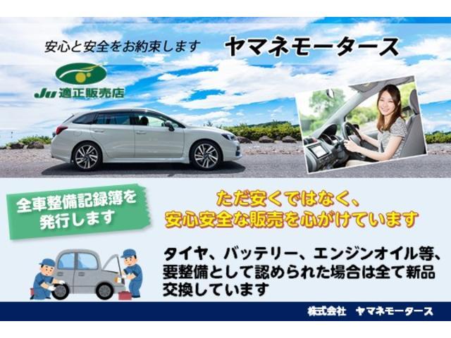 当店では、お客様が安心してお車に乗って頂くために、徹底した納車点検を行っております。また、タイヤ、バッテリー、エンジンオイル等の部品が要整備と認められた場合は新品交換しております。