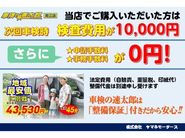 当店にて、車を購入頂きましたお客様は、車検時に検査費用を1万円(税別)で検査させて頂きます。また、速太郎車検は約1時間で終わる立ち会い型車検ですので、車検を受けられたその日に乗って帰れます♪