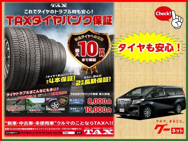 パンク1本でも最大新品のタイヤ4本交換!安心の長期2年保証は、タイヤの保証もお任せ下さい。