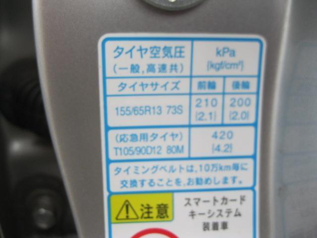 C KENWOOD RX-290カセットステレオ・4AT・エアコン・パワステ・パワーウインドゥ・キーレス・ABS・Wエアバック・プライバシーガラス・リモコンミラー(55枚目)