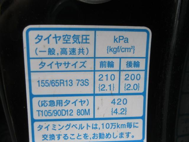 C 社外エアロ・社外15inアルミホイール・レザー調シートカバー・フェンダーモール・リモコンミラー・キーレス・ABS・Wエアバック・carrozzeria DEH-350 CDステレオ(63枚目)