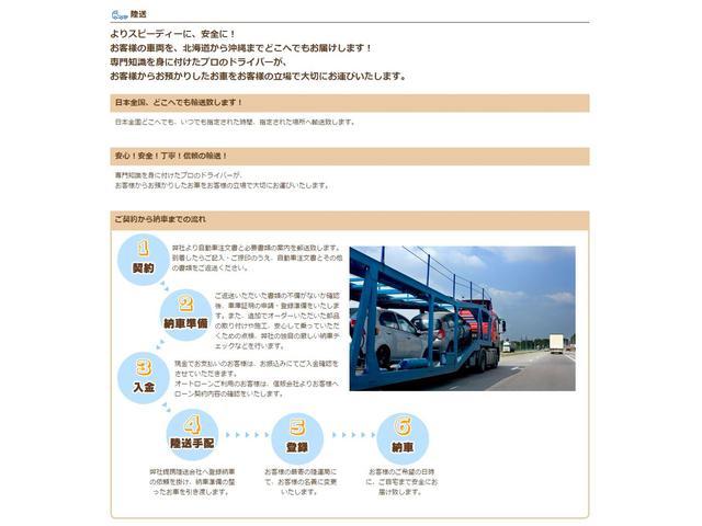 遠方からのご購入も大丈夫!!グループ内に陸送事業部を持つ、弊社にお任せ下さい!!日本全国どこにでも、いつでも指定されて場所、時間におクルマをお持ちいたします!!