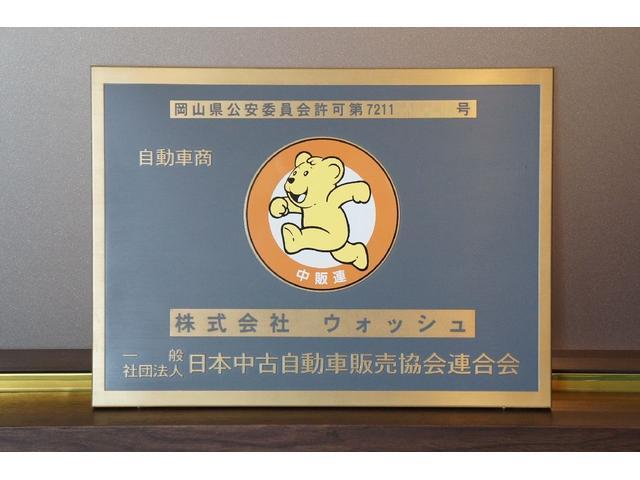 中販連に登録しています[www.jucda.or.jp]中古自動車販売業の公正な流通の促進を推進するとともに、消費者利益の保護、環境の保全、安全の確保等、国民経済の健全な発展に寄与することを目的とする