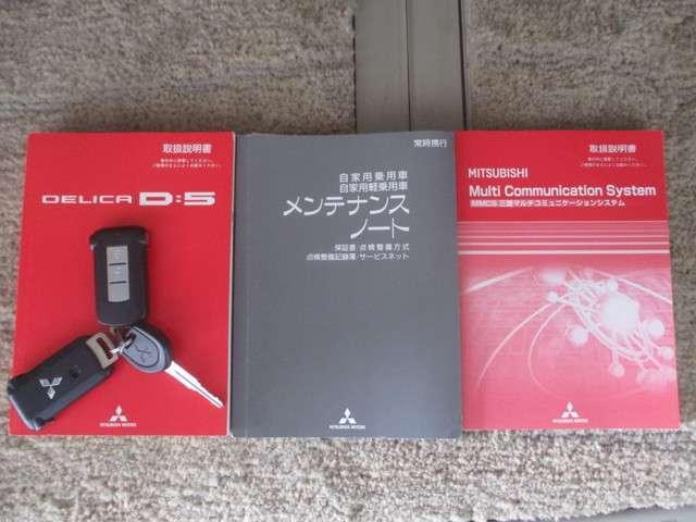 三菱 デリカD:5 C2 Gナビパッケージ  距離無制限保証1年付 HDDナビ付