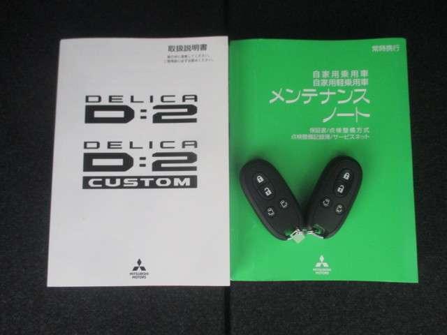 「三菱」「デリカD:2」「ミニバン・ワンボックス」「岡山県」の中古車16