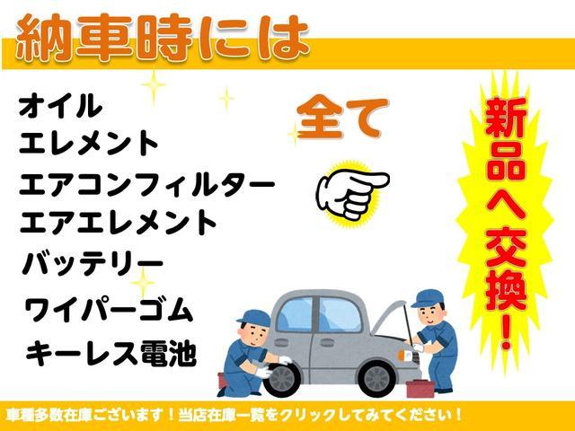 納車前点検にてバッテリー、エンジンオイル、オイルエレメント、ワイパーゴム、エアフィルター、エアコンフィルター等、消耗品交換して納車いたします。ご安心してご検討ください!
