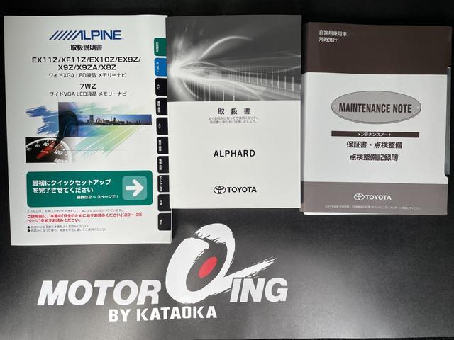 2.5S Cパッケージ 禁煙車 ツインSR パワーバックドア アルパイン11型SDナビ 12.8型リアフリップダウンM 3眼LEDヘッドライト・フォグ デジタルインナーミラー 両側パワースライドドア バックカメラ シーケンシャルターンランプ Goo鑑定車(56枚目)