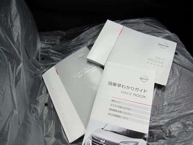 日産 デイズルークス ハイウェイスターX 新品メモリーナビ 届出済未使用車