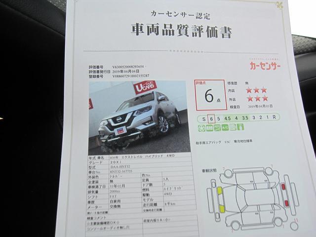 20Xi 当社元試乗車 衝突軽減ブレーキ 全周囲カメラ(6枚目)
