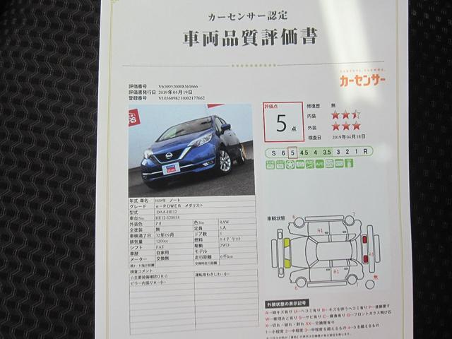 e-POWER メダリスト 当社元社用車 純正メモリーナビ(6枚目)