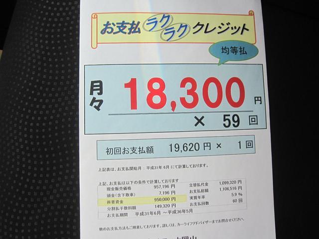 上記の金額は、均等60回払いの金額です。最長72回までの分割払いが可能です。ボーナス併用払いの可能です。詳しくはスタッフまでお問い合わせください。