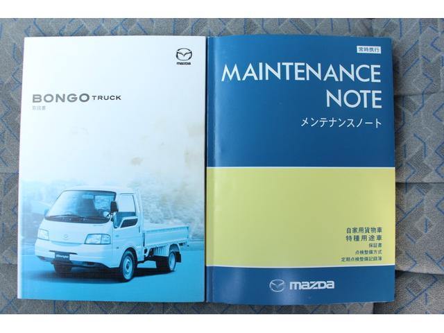 「マツダ」「ボンゴトラック」「トラック」「岡山県」の中古車21