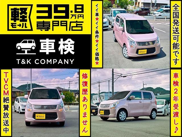 スズキ ワゴンR FX エネチャージ 内外装仕上済 CVT 1年保証 軽自動車