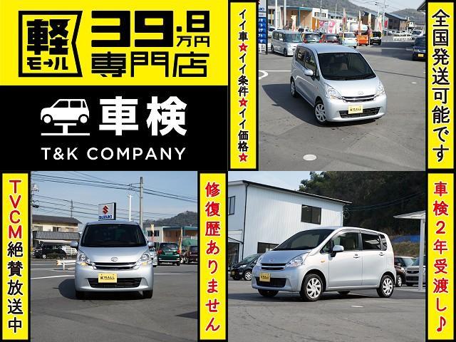 L アイドリングストップ 内外装仕上済 1年保証付 軽自動車(2枚目)