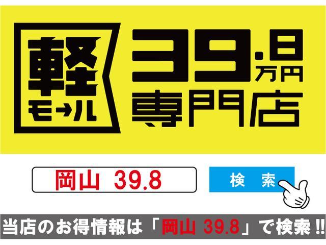 当店のことは「岡山 39.8」で検索してください!お得情報やスタッフブログ、facebook、お店の動画も見れます!!