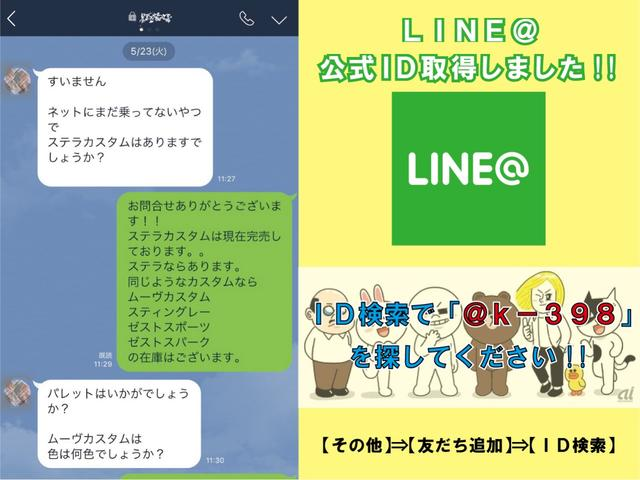 日本初!?人気アプリ「LINE」に対応しています!些細な事でもお問合せください!!IDは「@k-398」または「@軽モール」です!!@をお忘れなく!在庫状況、下取り査定や買取査定も24時間受付中!!