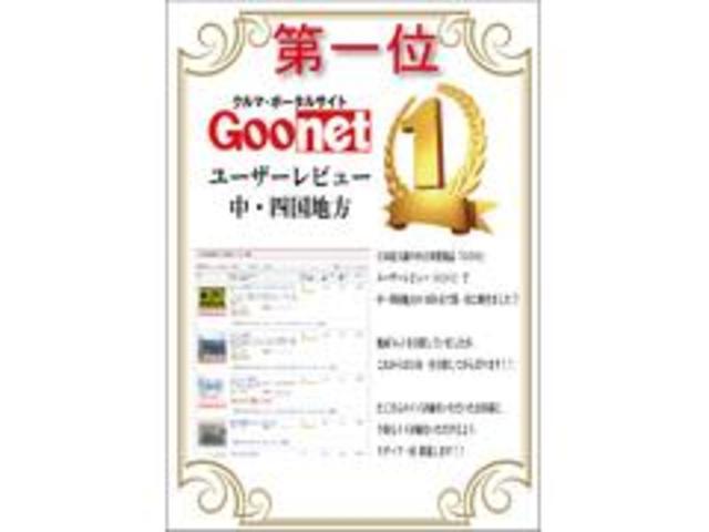 ありがとうございます!!なんと当社が「ユーザーレビュー岡山はもちろん。中国地方の車屋さんのなかでイイ評価最多得票店!」になりました!これだけの高評価をご購入者様にいただけるのは感謝でしかありません!