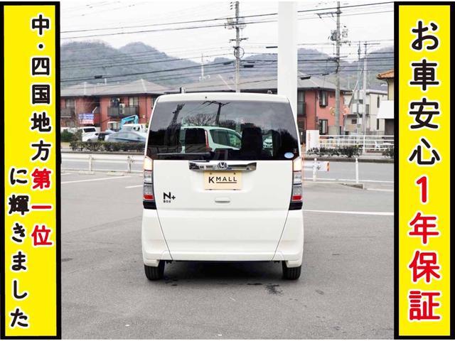 「ホンダ」「N-BOX+カスタム」「コンパクトカー」「岡山県」の中古車14