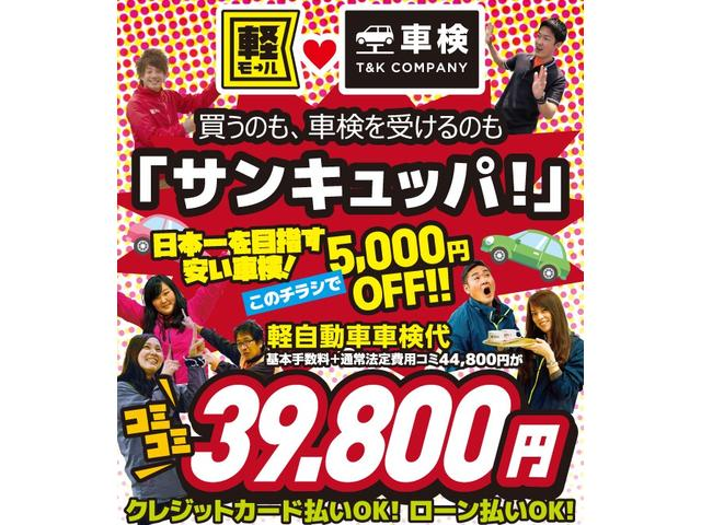 「トヨタ」「ピクシスエポック」「軽自動車」「岡山県」の中古車66