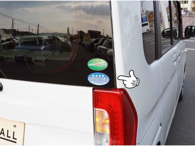 低排出ガスの基準達成車です!地球にもお財布にも優しいecoドライブを!!