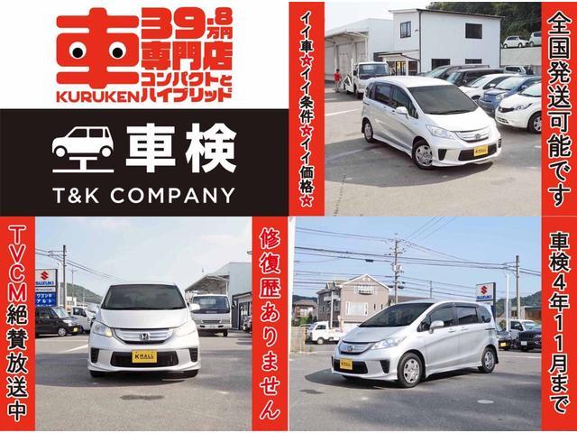 当店は岡山初コンパクトとハイブリッドカー専門店です!オールメーカーで39.8万円を中心とした価格!諸費用もワンプライスなのでご予算の中で色々お選びいただけます。専門店だからできるサービス充実しています