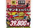 当店のことは「岡山 39.8」で検索してください!お得情報やfacebook、お店の動画も見れます!!