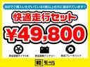 FX ワンオーナー SDナビ TV DVD 修復歴なし 内外装仕上 1年保証(63枚目)