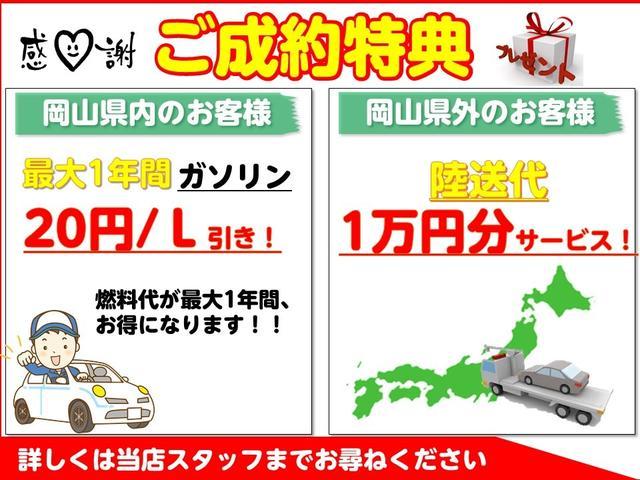 【大好評】ご成約プレゼントです!岡山県内のお客様には、なんと最大1年間ガソリン20円/L引きチケットをプレゼント!遠方のお客様にはお車の陸送代1万円をサービスさせていただきます!