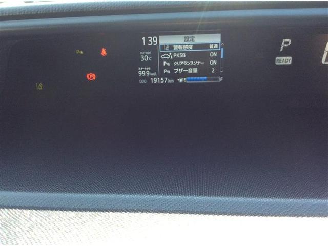 S 衝突被害軽減システム ワンオーナー 記録簿(8枚目)