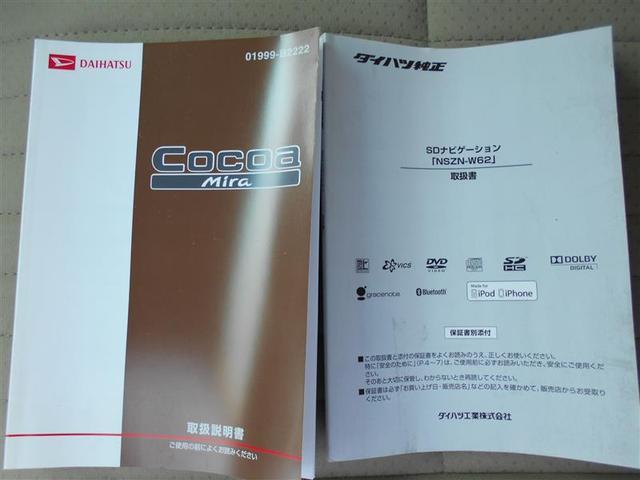 ココアプラスX ワンオーナー 記録簿 盗難防止システム CD(15枚目)