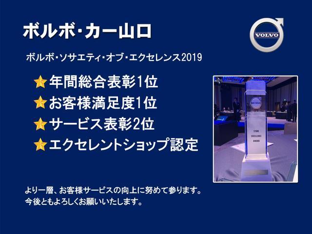 ボルボの定める多くの規定をクリアしている店舗に送られる認定証です。日本で認定されたのは5店舗だけです。