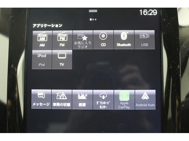 エンターテーメントや各情報、車両にダウンロードしたアプリの画面です。ホーム画面を右にスクロールすると現れます。長押しすることで好みの場所に移動できます。