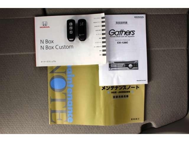 メンテナンスノート・各種取扱説明書も揃っています。鍵はホンダスマートキーが2本付属しています。