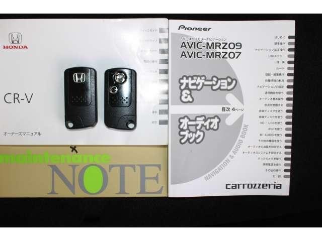 各種取扱説明書も揃っています。鍵はホンダスマートキーが2本附属しています。