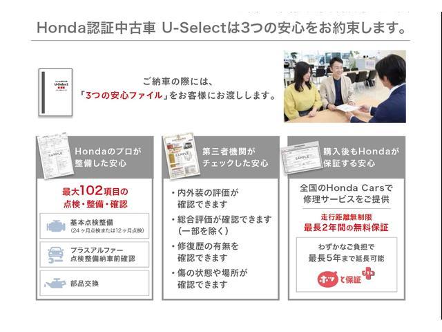 Lホンダセンシング Mナビ・ドラレコ・ETC(21枚目)