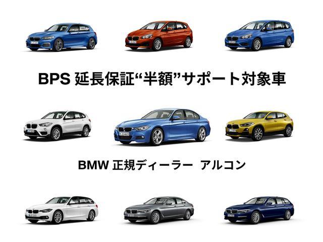こちらのお車はBPS延長保証サポート対象車両です。料金など詳しくはお問い合わせくださいませ。