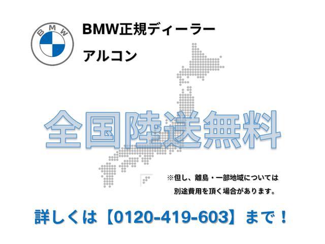 この度はBMW正規ディーラー アルコンの認定中古車をご覧いただき、誠にありがとうございます。