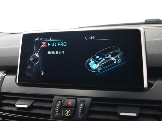 218iアクティブツアラー コンフォートパッケージ フロント&リアドラレコ パーキングサポートパッケージ LEDヘッドライト オートトランク ドライビングアシスト 16インチアロイホイール(29枚目)