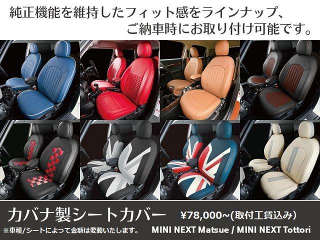 「MINI」「MINI」「コンパクトカー」「鳥取県」の中古車33